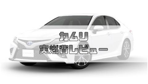 新型カムリ 燃費