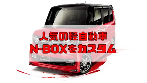 N-BOX カスタム エアロ ホイール
