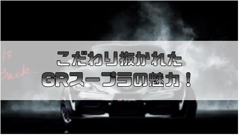 新型 GRスープラ 速い 加速