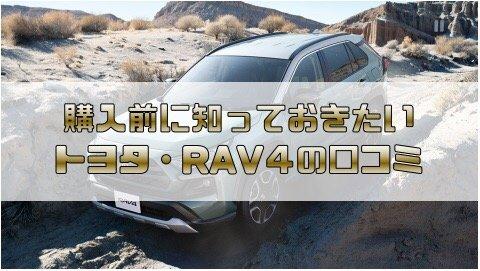 トヨタ・RAV4|購入前に知っておきたいレビュー・口コミ・評判