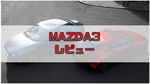 MAZDA3 デビュー 新型