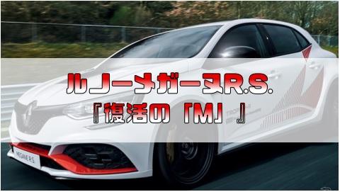 ルノー メガーヌR.S. FF最速を記録