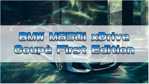 BMW M850i クーペ FIRST EDITION