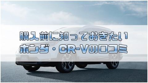 ホンダ・CR-V|購入前に知っておきたいレビュー・口コミ・評判
