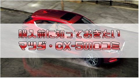 マツダ・CX-5 購入前に知っておきたいレビュー・口コミ・評判
