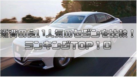 燃費の良い人気のセダンを比較!ランキングTOP10【2019年最新】