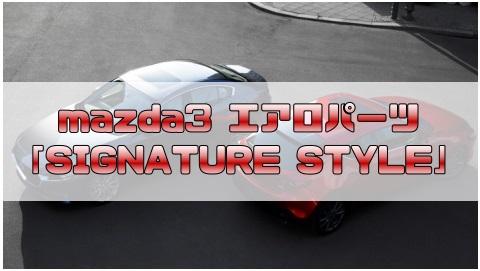 マツダ・mazda3|オプションエアロパーツ装着前後を比較!