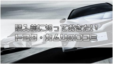 トヨタ・カムリ|購入前に知っておきたいレビュー・口コミ・評判