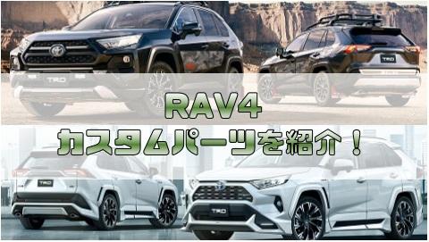RAV4がカスタムパーツで豹変!モデリスタやTRDを紹介する