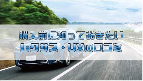 レクサス・UX|購入前に知っておきたいレビュー・口コミ・評判