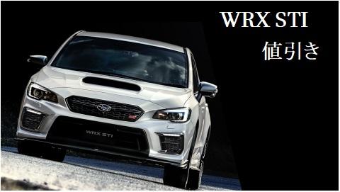WRX STI 値引き