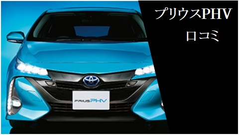 トヨタ・プリウスPHV|購入前に知っておきたい評価・ユーザー満足度