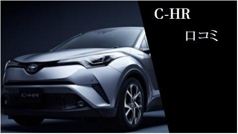 トヨタ・C-HR 購入前に知っておきたい評価・ユーザー満足度
