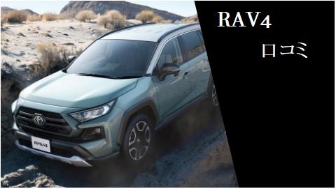 RAV4|購入前に知っておきたいオーナー達の評判・満足度は?
